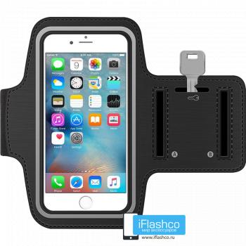 Чехол на руку Sports Armband для iPhone 6 / 7 / 8 черный