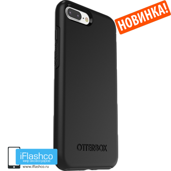 Чехол OtterBox Symmetry для iPhone 7 Plus / 8 Plus Black