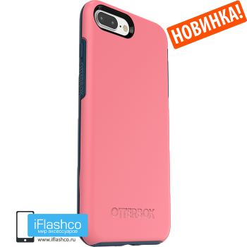 Чехол OtterBox Symmetry для iPhone 7 Plus / 8 Plus Saltwater Taffy